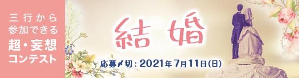 三行から参加できる 超・妄想コンテスト   第152回「結婚」