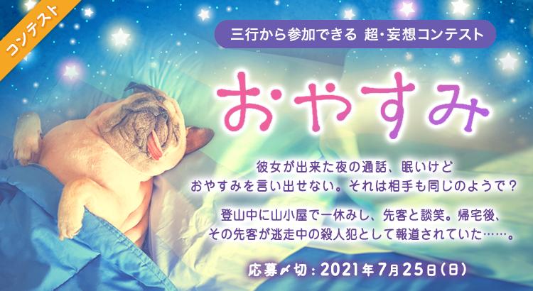 三行から参加できる 超・妄想コンテスト   第153回「おやすみ」