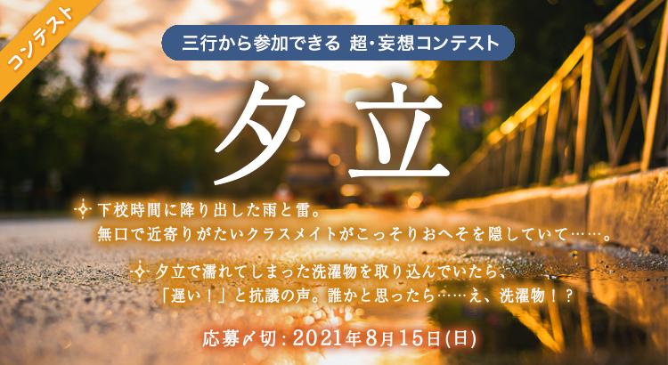三行から参加できる 超・妄想コンテスト   第154回「夕立」