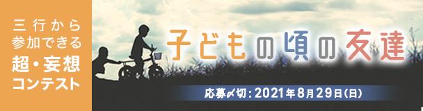 三行から参加できる 超・妄想コンテスト 第155回「子どもの頃の友達」