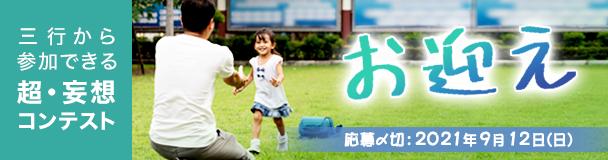 三行から参加できる 超・妄想コンテスト 第156回「お迎え」