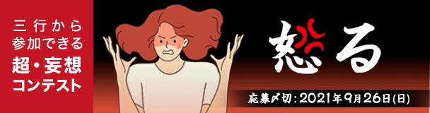 三行から参加できる 超・妄想コンテスト   第157回「怒る」