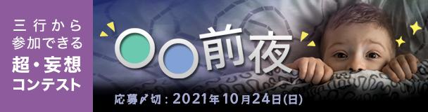 三行から参加できる 超・妄想コンテスト   第159回「○○前夜」
