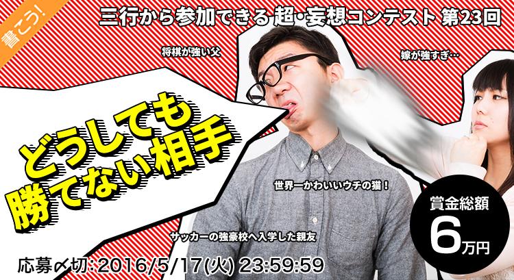 三行から参加できる 超・妄想コンテスト 第23回 「どうしても勝てない相手」