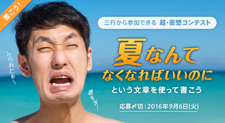 三行から参加できる 超・妄想コンテスト 第31回 「夏なんてなくなればいいのに」という文章を使って書こう