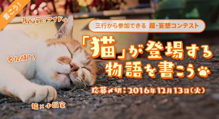 三行から参加できる 超・妄想コンテスト 第38回 「猫」が登場する物語を書こう