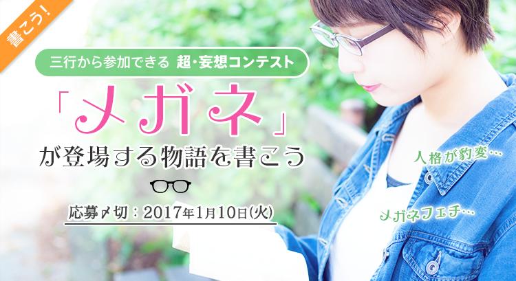 三行から参加できる 超・妄想コンテスト 第40回 「メガネ」が登場する物語を書こう