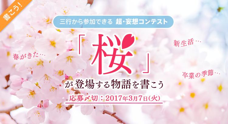 三行から参加できる 超・妄想コンテスト 第44回 「桜」が登場する物語を書こう