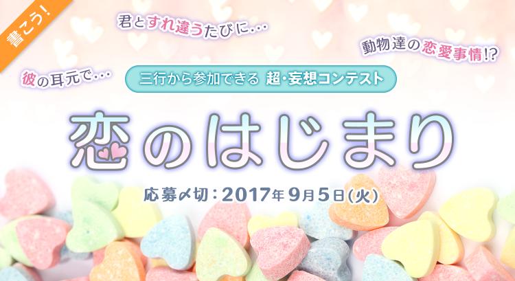 三行から参加できる 超・妄想コンテスト 第57回 「恋のはじまり」をテーマに物語を書こう
