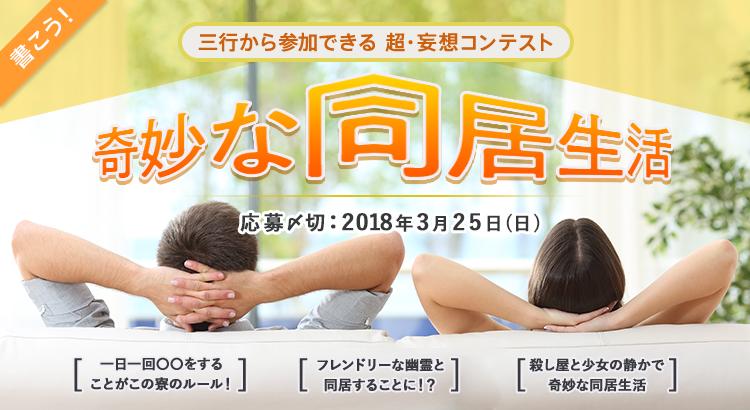 三行から参加できる 超・妄想コンテスト 第71回「奇妙な同居生活」