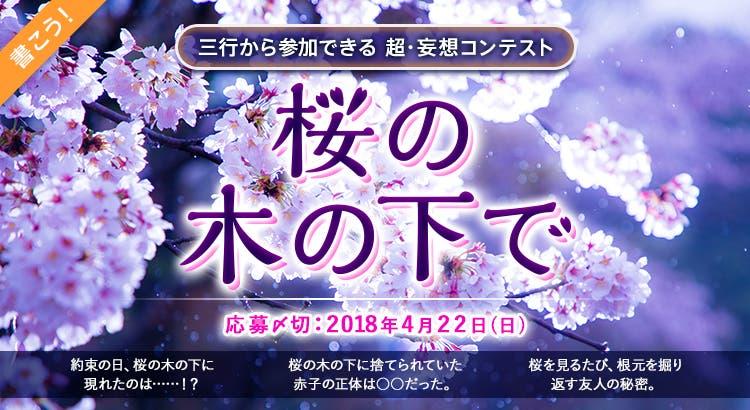 三行から参加できる 超・妄想コンテスト 第73回「桜の木の下で」