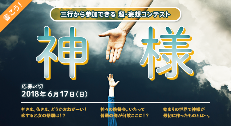 三行から参加できる 超・妄想コンテスト 第77回「神様」