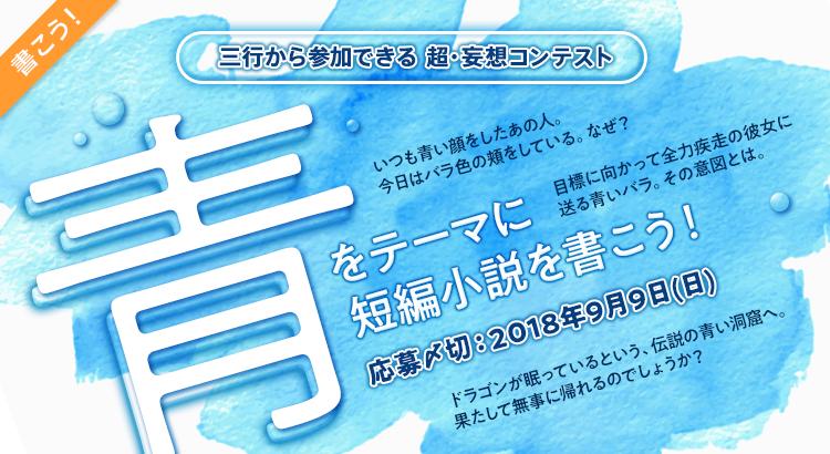 三行から参加できる 超・妄想コンテスト 第83回「青」