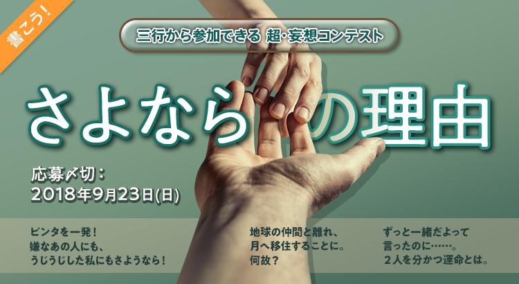 三行から参加できる 超・妄想コンテスト 第84回「さよならの理由」