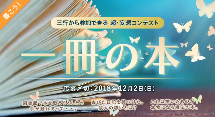 三行から参加できる 超・妄想コンテスト   第89回「一冊の本」