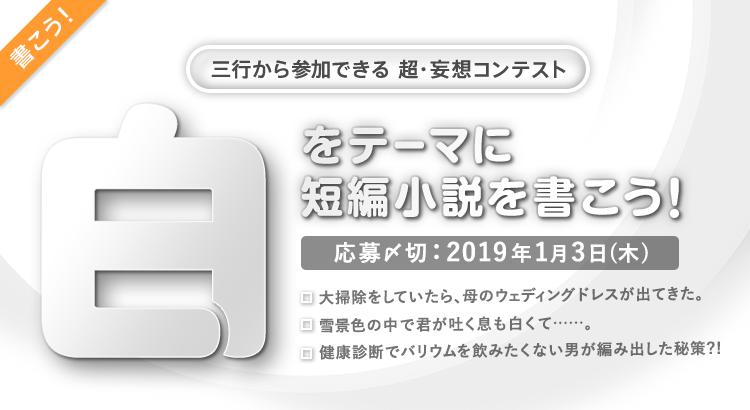 三行から参加できる 超・妄想コンテスト   第91回「白」