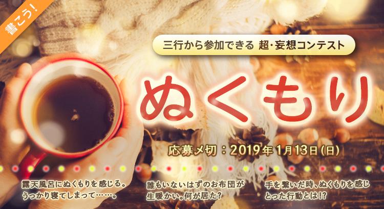 三行から参加できる 超・妄想コンテスト   第92回「ぬくもり」