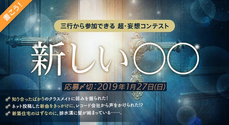 三行から参加できる 超・妄想コンテスト   第93回「新しい〇〇」