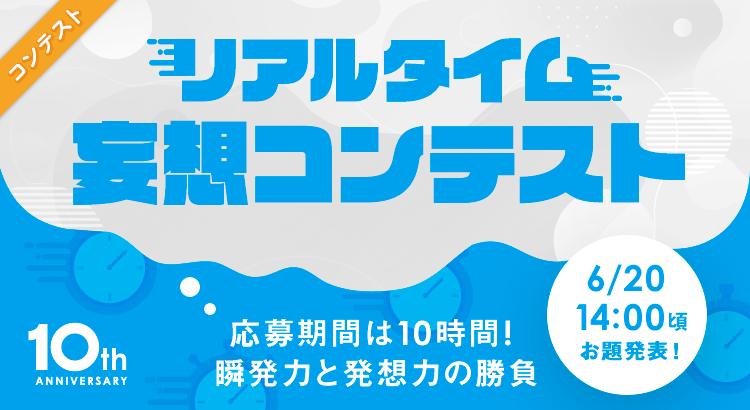 超・妄想コンテスト エブリスタ10周年スペシャル