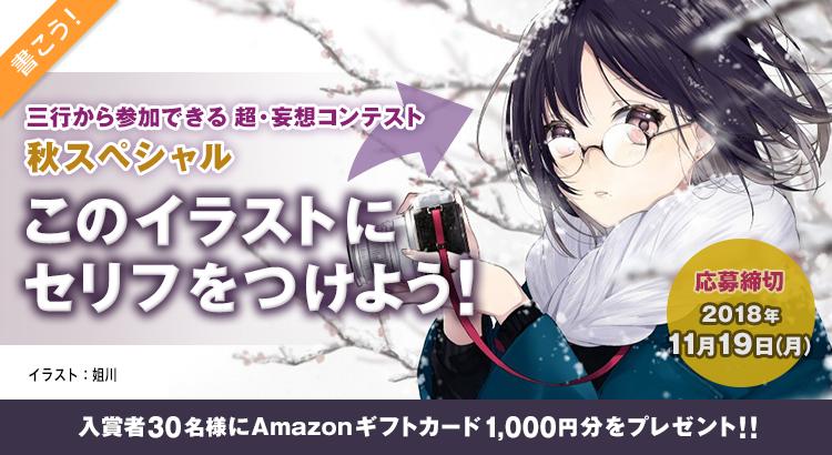 三行から参加できる 超・妄想コンテスト 秋スペシャル このイラストにセリフをつけよう!