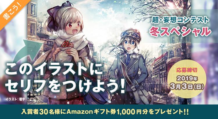 超・妄想コンテスト 冬スペシャル このイラストにセリフをつけよう!