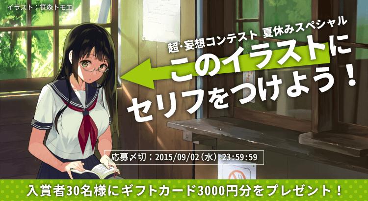 超・妄想コンテスト夏休みスペシャル このイラストにセリフをつけよう! 予選