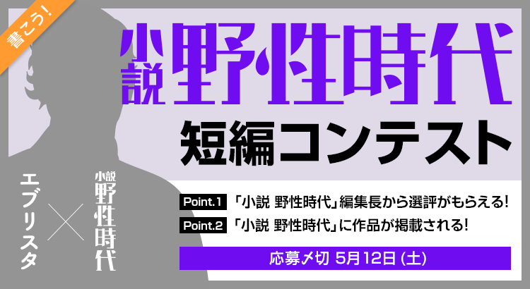 小説 野性時代短編コンテスト