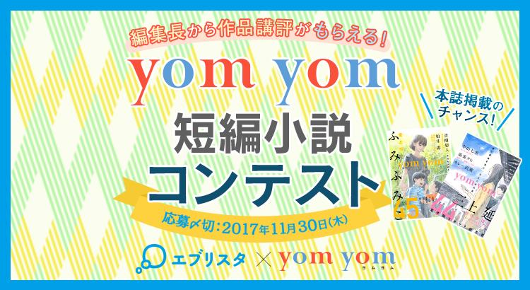 yom yom短編小説コンテスト