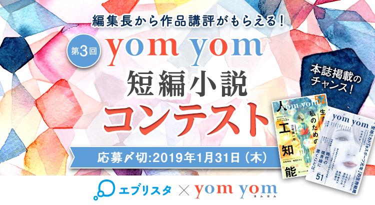 第3回 yom yom短編小説コンテスト