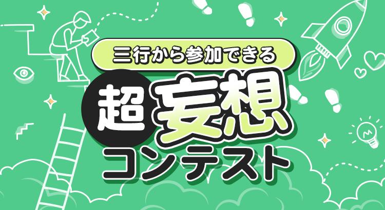 超・妄想コンテスト