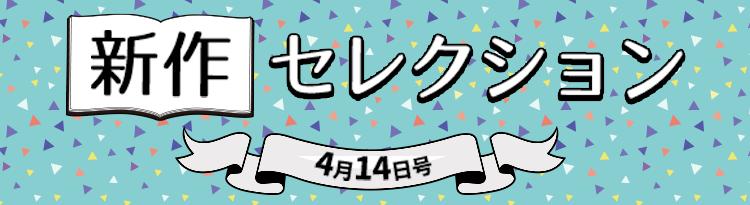新作セレクション[4/14]