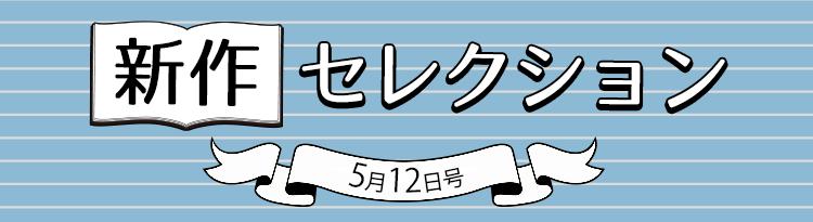 新作セレクション[5/12]