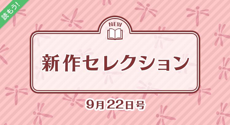 新作セレクション[9/22]