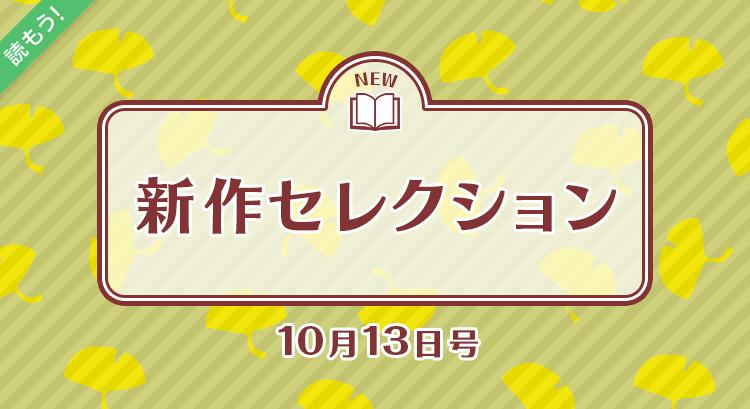 新作セレクション[10/13]