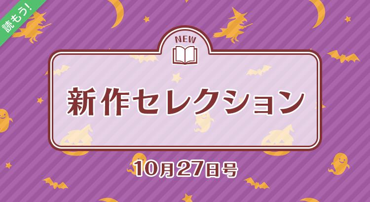 新作セレクション[10/27]