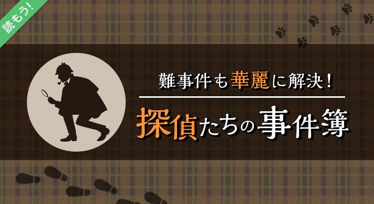 探偵たちの事件簿特集