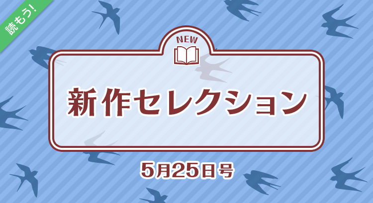 新作セレクション[5/25]