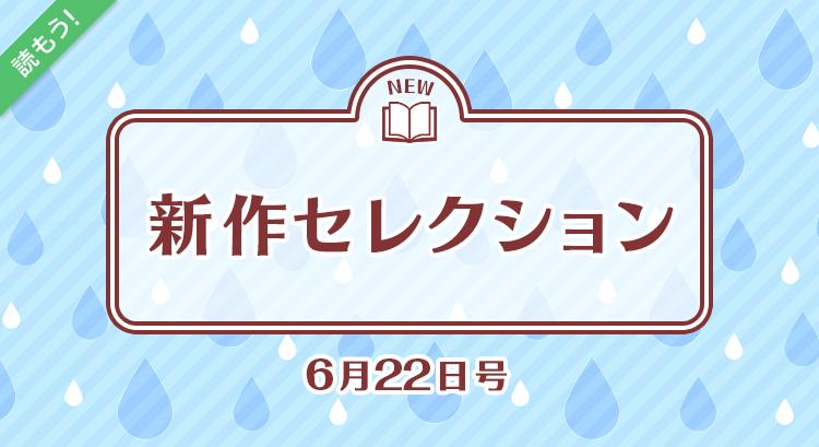 新作セレクション[6/22]