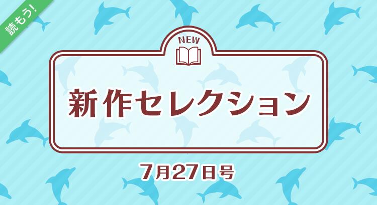 新作セレクション[7/27]