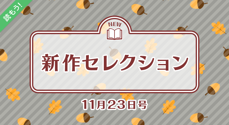 新作セレクション[11/23]