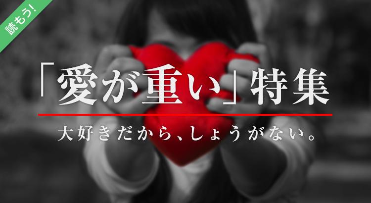 「愛が重い」特集