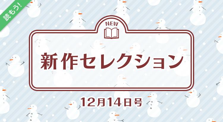 新作セレクション[12/14]