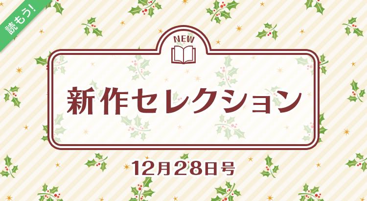 新作セレクション[12/28]