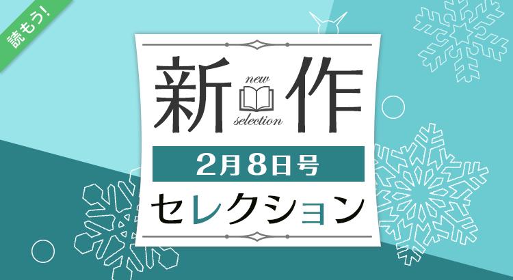 新作セレクション[2/8]