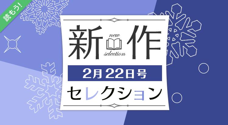 新作セレクション[2/22]