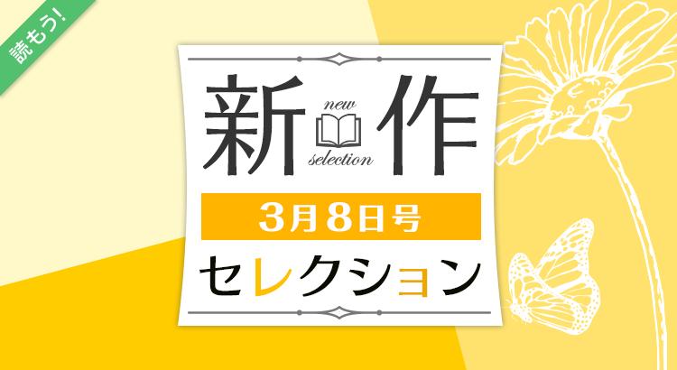 新作セレクション[3/8]