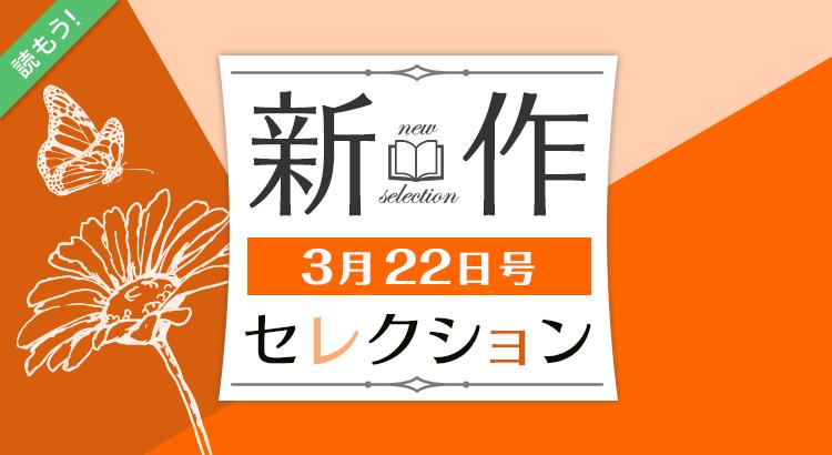 新作セレクション[3/22]