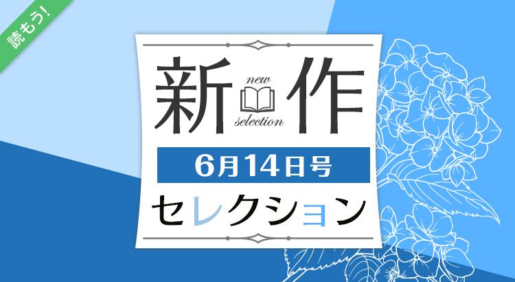 新作セレクション[6/14]