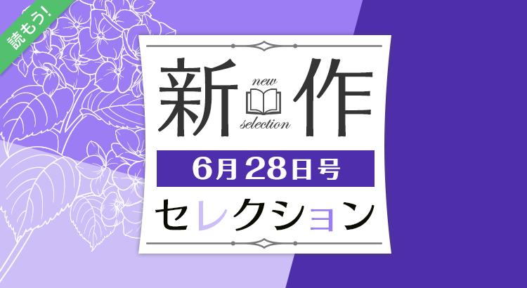 新作セレクション[6/28]