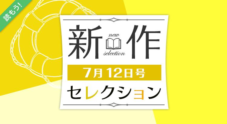 新作セレクション[7/12]
